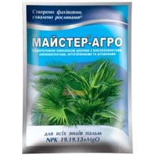 Мастер Агро NPK 19-19-13