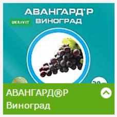 Микроудобрение Авангард    Виноград